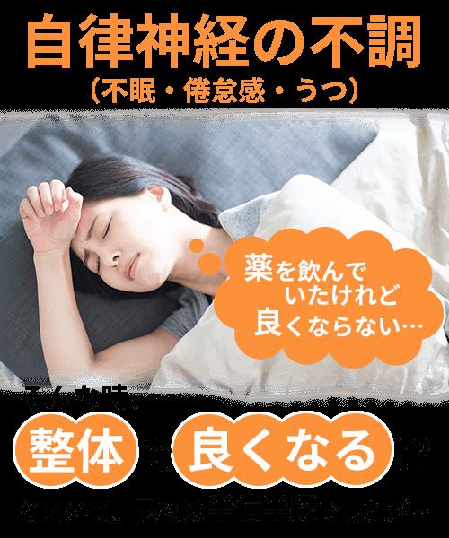 自律神経TOP画像