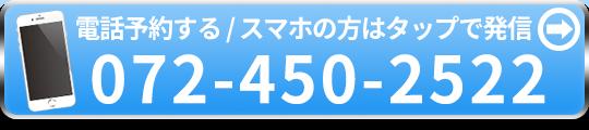 TEL:072-450-2522