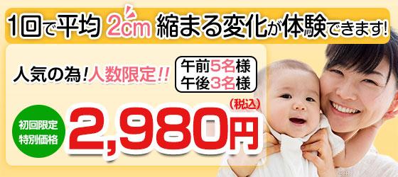 初回限定1980円(税込)